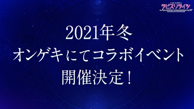新作育成RPG『ラピスリライツ ~この世界のアイドルは魔法が使える~』の事前登録スタート! ユニット新曲プロジェクトや公式番組などの新情報を大発表-12
