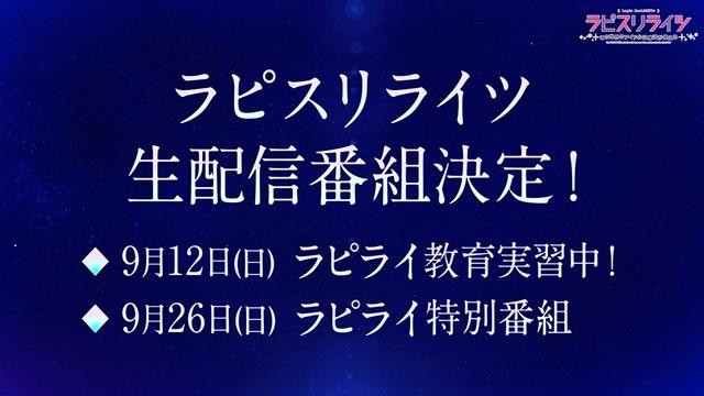 新作育成RPG『ラピスリライツ ~この世界のアイドルは魔法が使える~』の事前登録スタート! ユニット新曲プロジェクトや公式番組などの新情報を大発表-14