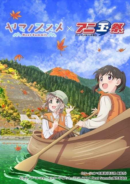 TVアニメ『ヤマノススメ Next Summit』2022年放送決定、最新PV公開! 声優・岩井映美里さんが新キャラ役で出演決定-37
