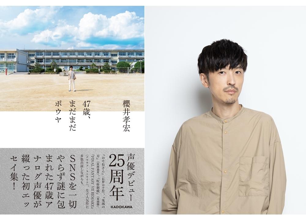 声優・櫻井孝宏の初エッセイ集『47歳、まだまだボウヤ』10月28日発売決定!