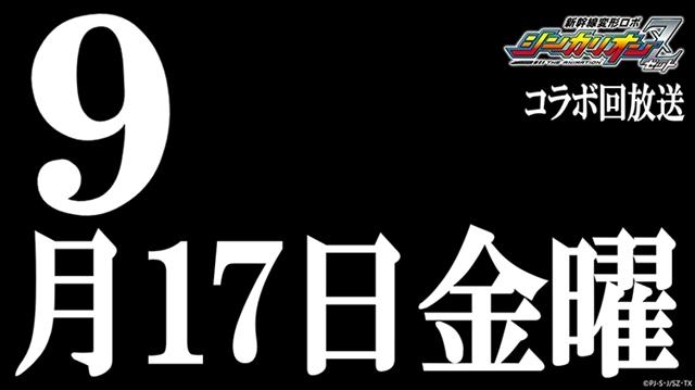 『新幹線変形ロボ シンカリオンZ』の感想&見どころ、レビュー募集(ネタバレあり)-2