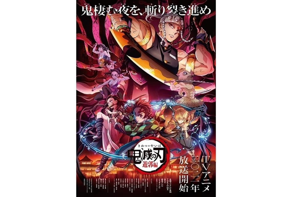 『テレビアニメ「鬼滅の刃」遊郭編』フジテレビ系列毎週日曜の新枠でこの秋/冬に放送