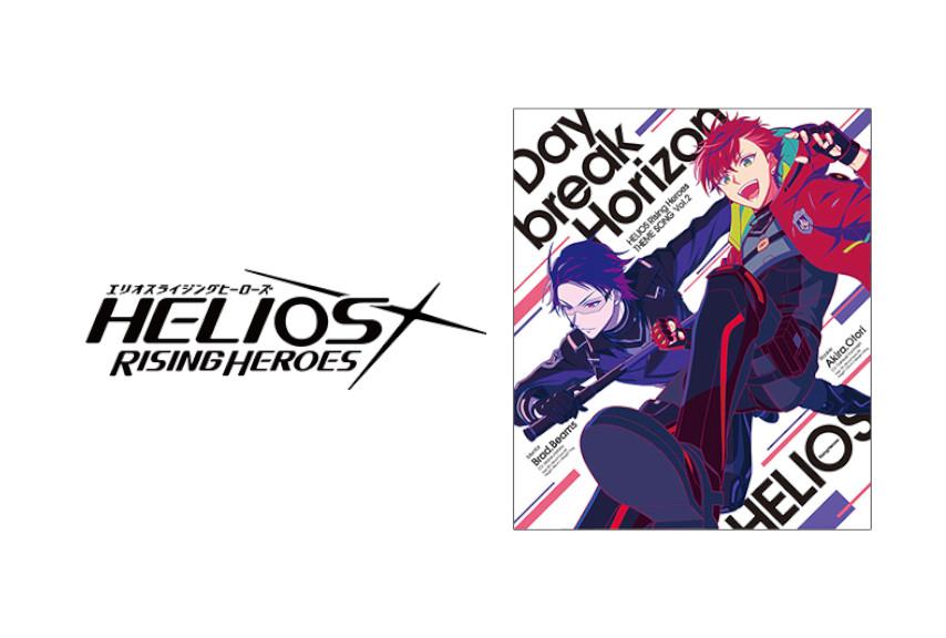 10/27発売『エリオスR』主題歌 Vol.2のジャケット公開!