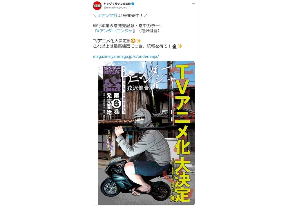 ヤングマガジン連載『アンダーニンジャ』がTVアニメ化決定!