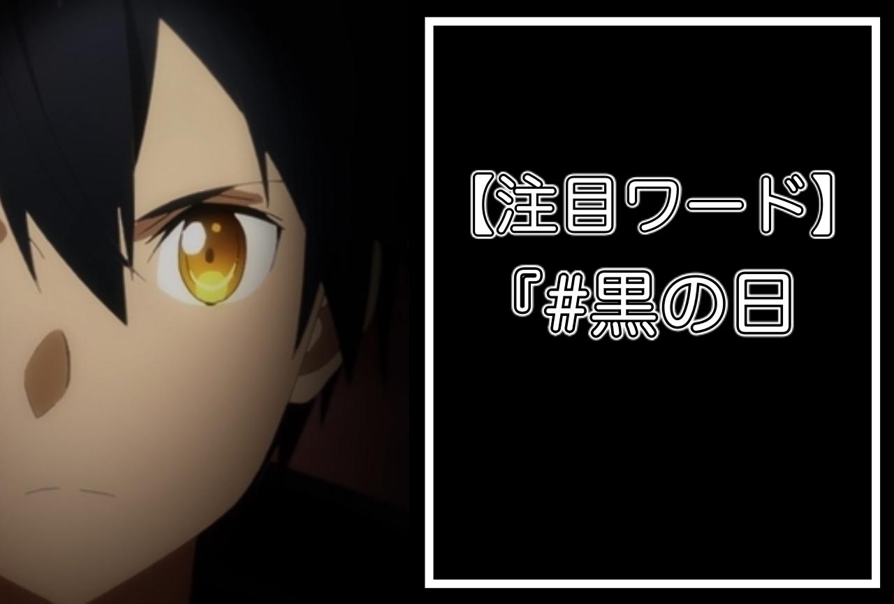 【#黒の日】が話題に!『SAO』キリトなど黒がメインカラーの主人公をピックアップ!【注目ワード】