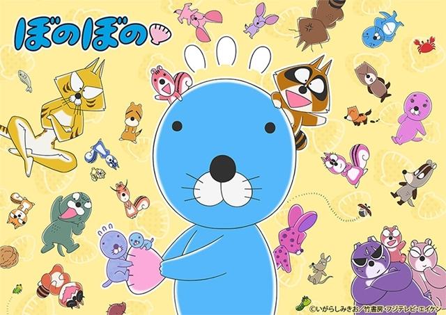 TVアニメ『ぼのぼの』に、ラジオ番組『DGS』から声優の神谷浩史さん・小野大輔さんがゲスト出演決定! 9/25(土)から4週連続で、2人が演じるロッシとダイスが登場-1