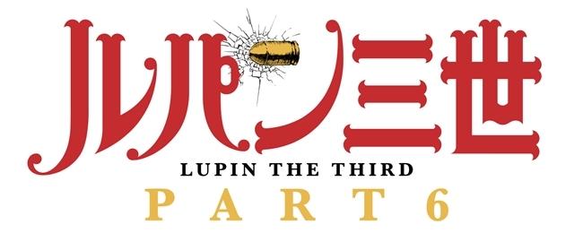 大塚明夫さん、『ルパン三世 PART6』より次元大介を担当! 小林清志さんから大塚明夫さんへ交代へ! 初回は、小林さんが最後に次元を演じる「EPISODE 0 ―時代―」を放送-2