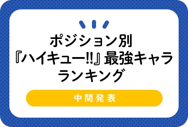 『ハイキュー!!』ポジション別最強キャラクターランキング[アンケート中間結果]