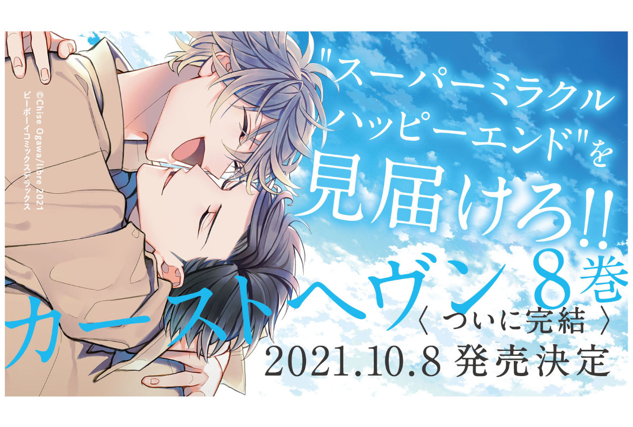 シリーズ完結巻『カーストヘヴン 8』(著:緒川千世)10/8発売