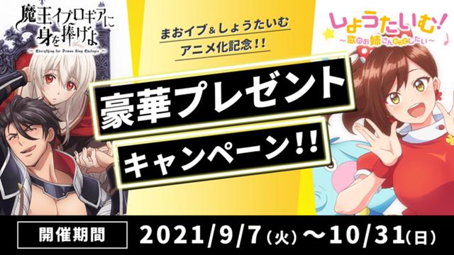 秋アニメ『しょうたいむ!~歌のお姉さんだってしたい』PVが公開! AnimeFestaにて第1話先行配信&台本全員プレゼントキャンペーンが開始!-7