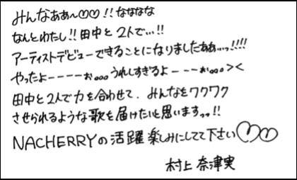 『ラブライブ!虹ヶ咲学園スクールアイドル同好会』のメンバーとしても活躍中の声優・村上奈津実さんと田中ちえ美さんがユニットを結成! Lantisよりアーティストデビュー-3