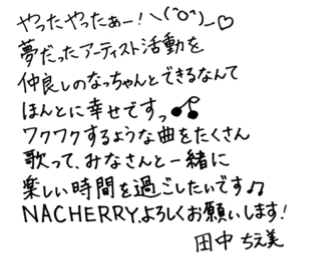 『ラブライブ!虹ヶ咲学園スクールアイドル同好会』のメンバーとしても活躍中の声優・村上奈津実さんと田中ちえ美さんがユニットを結成! Lantisよりアーティストデビュー-4