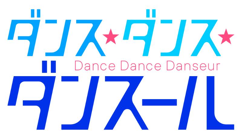 『ダンス・ダンス・ダンスール』MAPPA制作で2022年TVアニメ化!! 村尾潤平のティザービジュアル、ロゴ、主要スタッフが公開!!-2