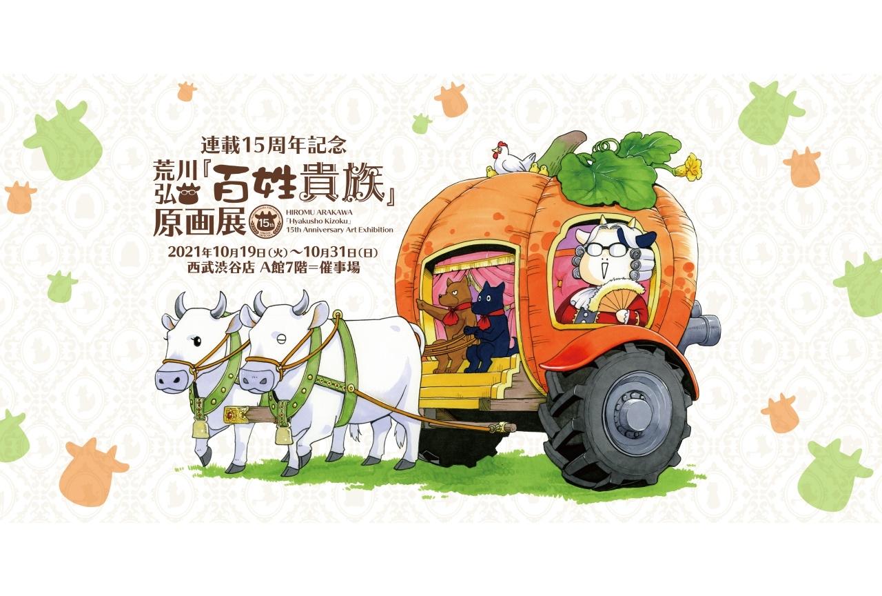「百姓貴族」原画展が渋谷で開催! 9月18日(土)よりチケット販売開始