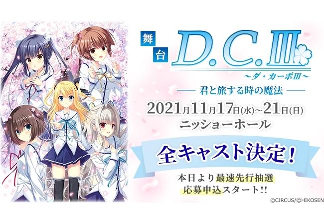舞台『D.C.III~ダ・カーポIII~君と旅する時の魔法』全キャスト決定