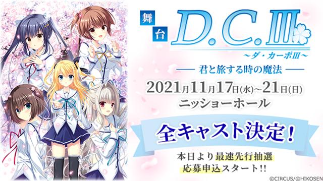 「D.C. ~ダ・カーポ~」シリーズ初の舞台化!! 舞台『D.C.III~ダ・カーポIII~君と旅する時の魔法』全キャスト決定!!-1