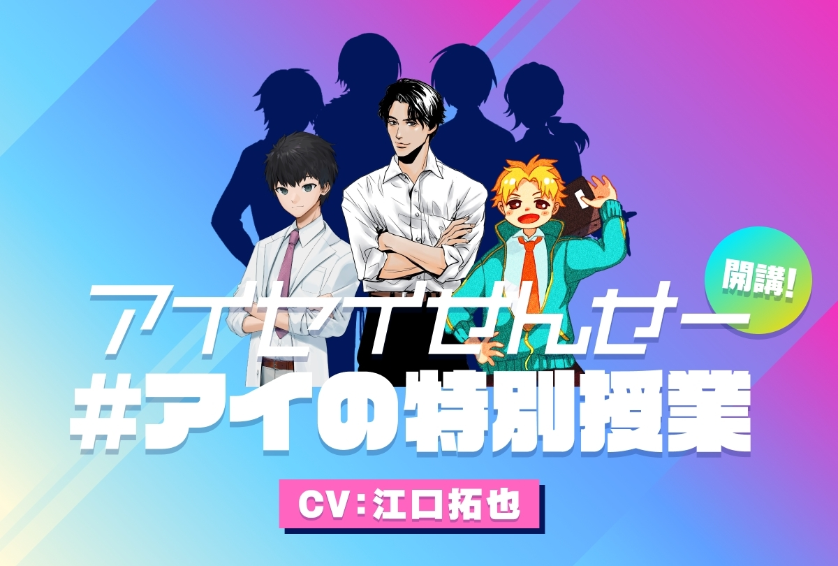 声優・江口拓也 コンタクトレンズ啓発コンテンツ「アイの特別授業」公開