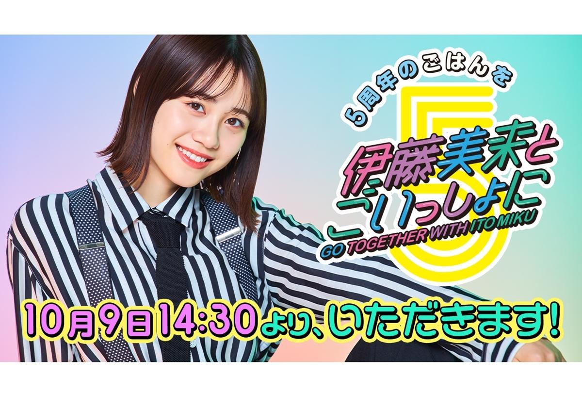 声優アーティスト・伊藤美来 活動5周年 生配信番組 放送決定
