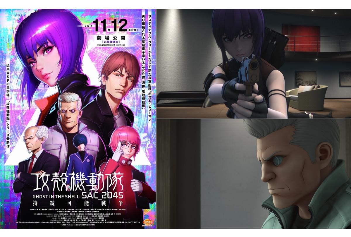 『攻殻機動隊 SAC_2045 持続可能戦争』11/12劇場公開