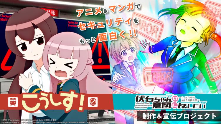 アニメ『こうしす!』&マンガ『伏石ちゃん』制作&宣伝プロジェクト