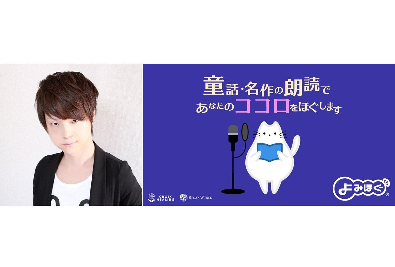 声優・河西健吾が怪談「耳なし芳一」をASMR朗読
