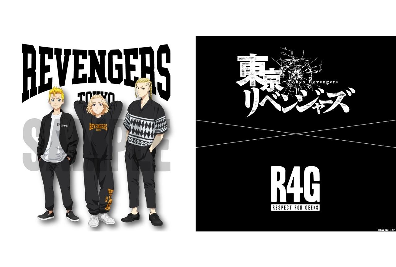 『東京リベンジャーズ』R4Gのアイテムを着用したグッズが登場