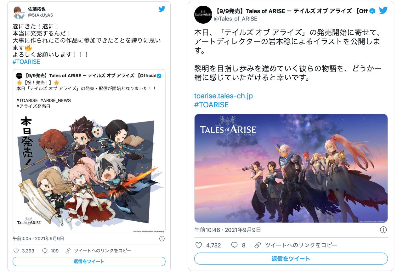 『TOARISE』本日発売!アルフェン役・佐藤拓也「遂にきた!」【注目ワード】