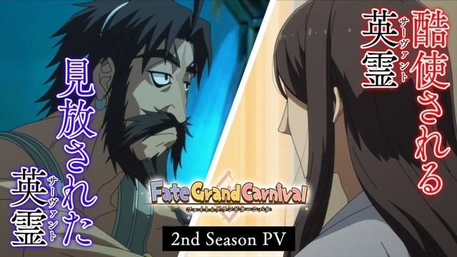 OVA『Fate/Grand Carnival』Blu-ray&DVD 2nd SeasonのPV公開! エドワード・ティーチが立ち上がる第三特異宴「ザ・ドキュメンタリー 拡がる英霊格差 ~英霊労働基準法~」などを収録&出演声優情報が解禁-1