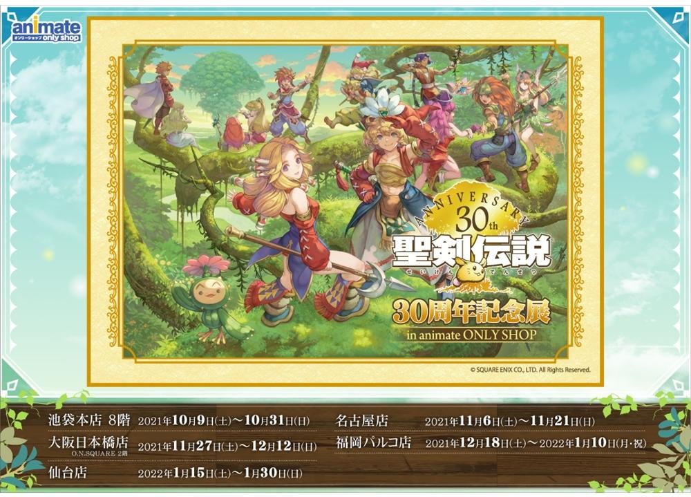ゲーム『聖剣伝説』シリーズ30周年を記念して、アニメイトでオンリーショップ開催決定!