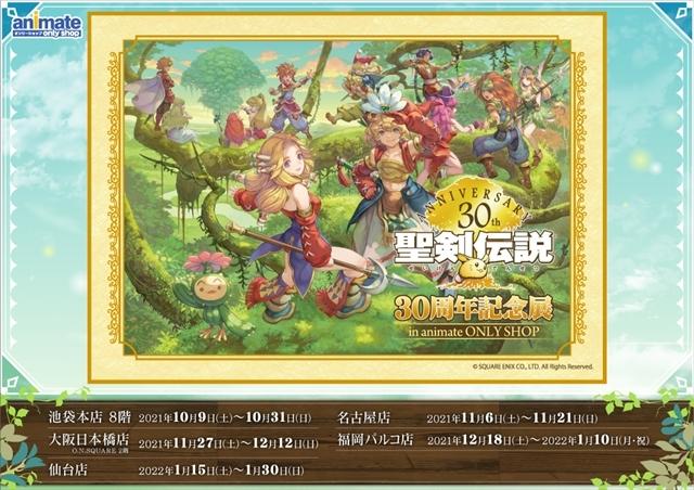 聖剣伝説 Legend of Mana-1
