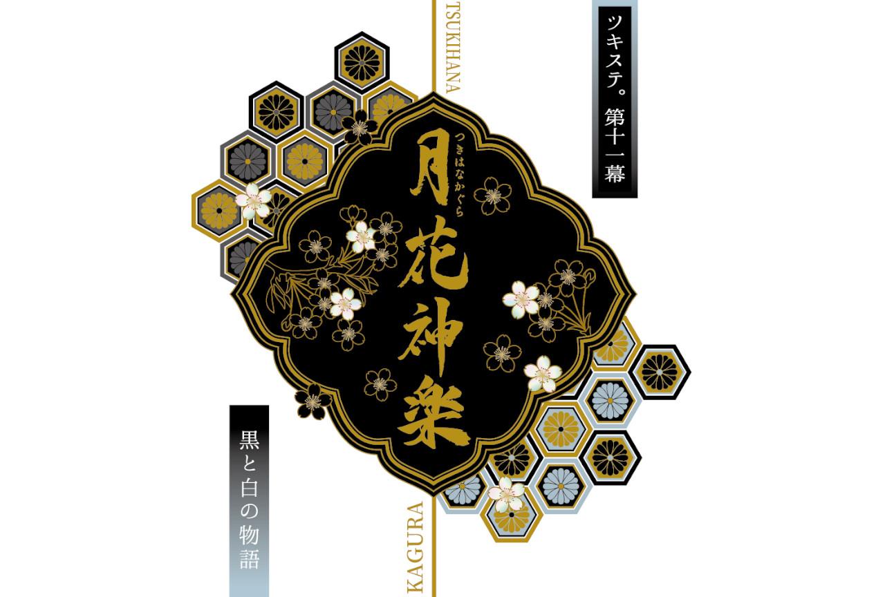 『ツキステ。』第11幕の本サイト&キャラクタービジュアル解禁!