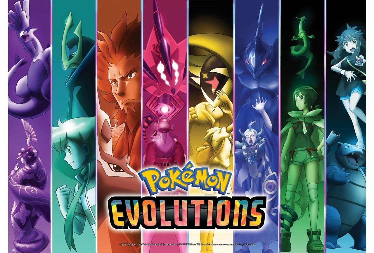 ポケモン25周年記念アニメ『Pokemon Evolutions』が公開