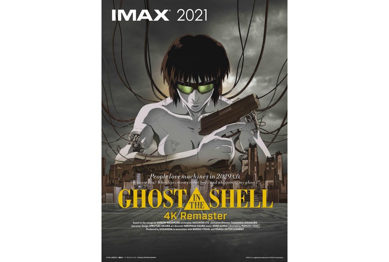 『GHOST IN THE SHELL/攻殻機動隊 4K リマスター版』が公開決定
