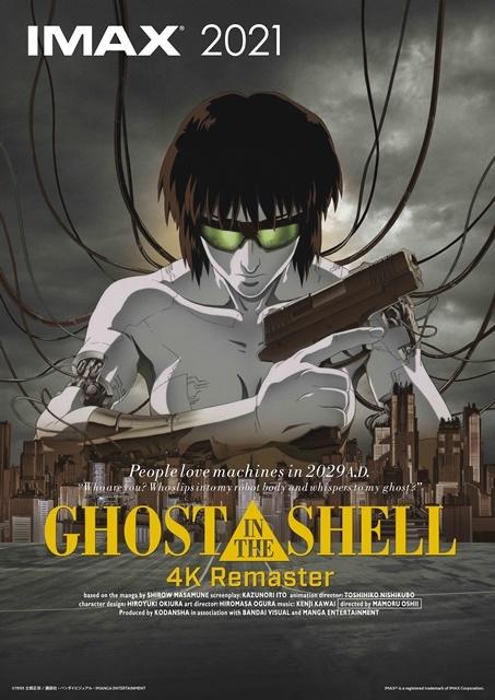 ▲『GHOST IN THE SHELL/攻殻機動隊 4K リマスター版』IMAX ビジュアルポストカード