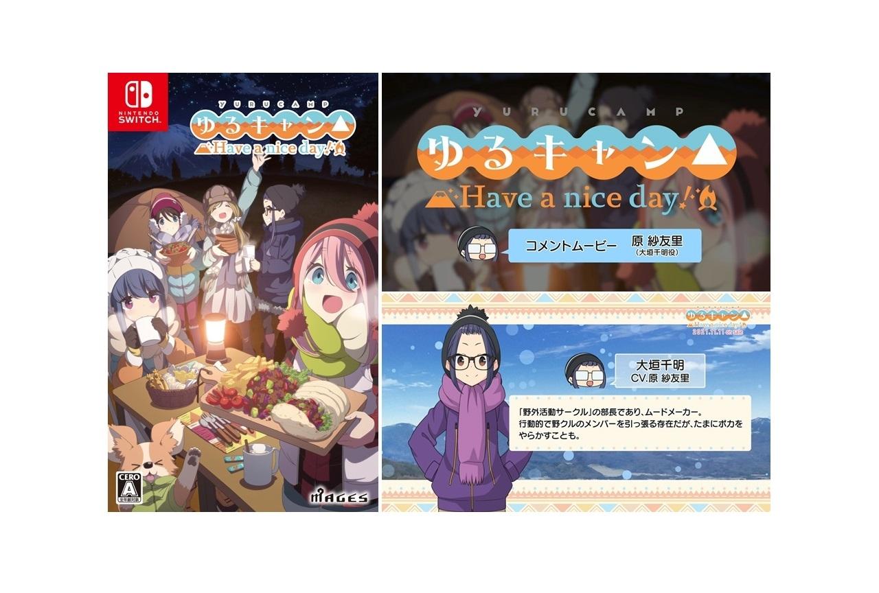 ゲーム『ゆるキャン△ Have a nice day!』原紗友里のコメント動画公開