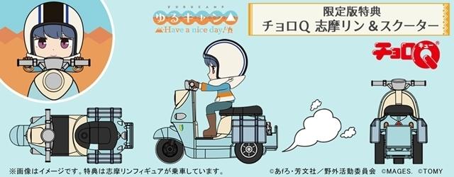 ゲーム『ゆるキャン△ Have a nice day!』志摩リン役・東山奈央さんのコメントムービー&ゲームプレイムービーが公開!