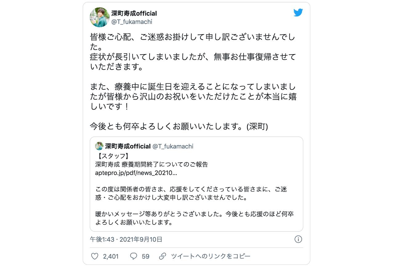 声優・深町寿成が新型コロナ感染症の療養から復帰し活動開始を発表!【注目ワード】
