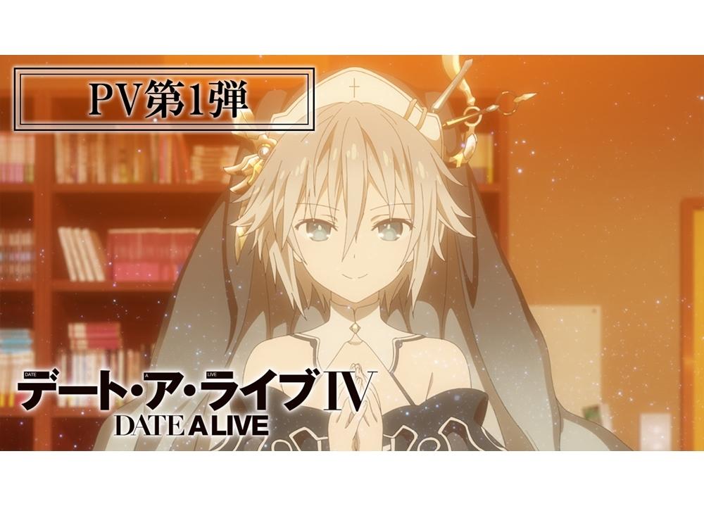 TVアニメ『デート・ア・ライブⅣ』放送時期が2022年に変更、PV第1弾解禁!