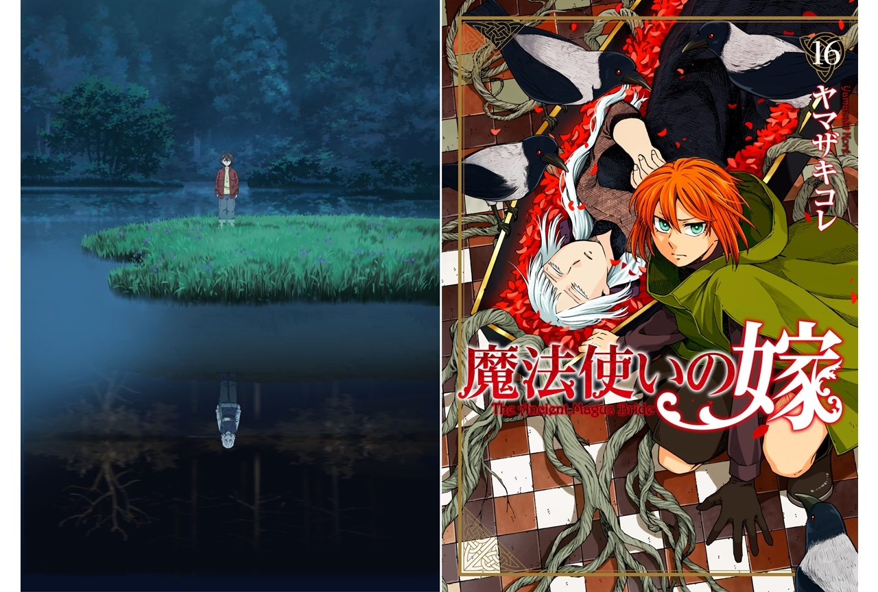 『魔法使いの嫁 西の少年と青嵐の騎士』中篇メインビジュアルが公開