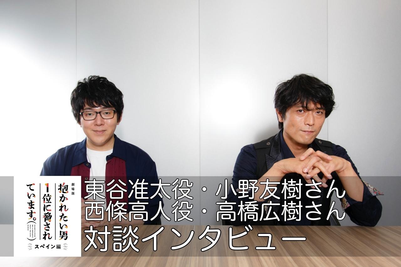 『劇場版 だかいち』高橋広樹&小野友樹 対談インタビュー【vol.1】