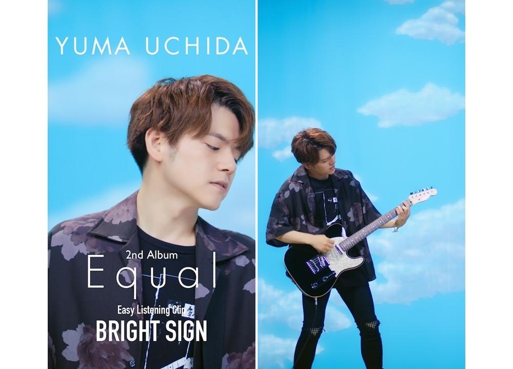 声優・内田雄馬2ndアルバム「Equal」より「BRIGHT SIGN」のEasy Listening Clip公開!