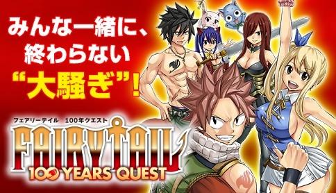 人気コミックス『FAIRY TAIL 100 YEARS QUEST』TVアニメ化決定! PVも解禁-2
