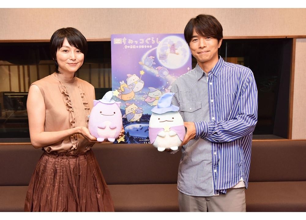 『映画 すみっコぐらし』最新作のナレーションは井ノ原快彦と本上まなみが担当!