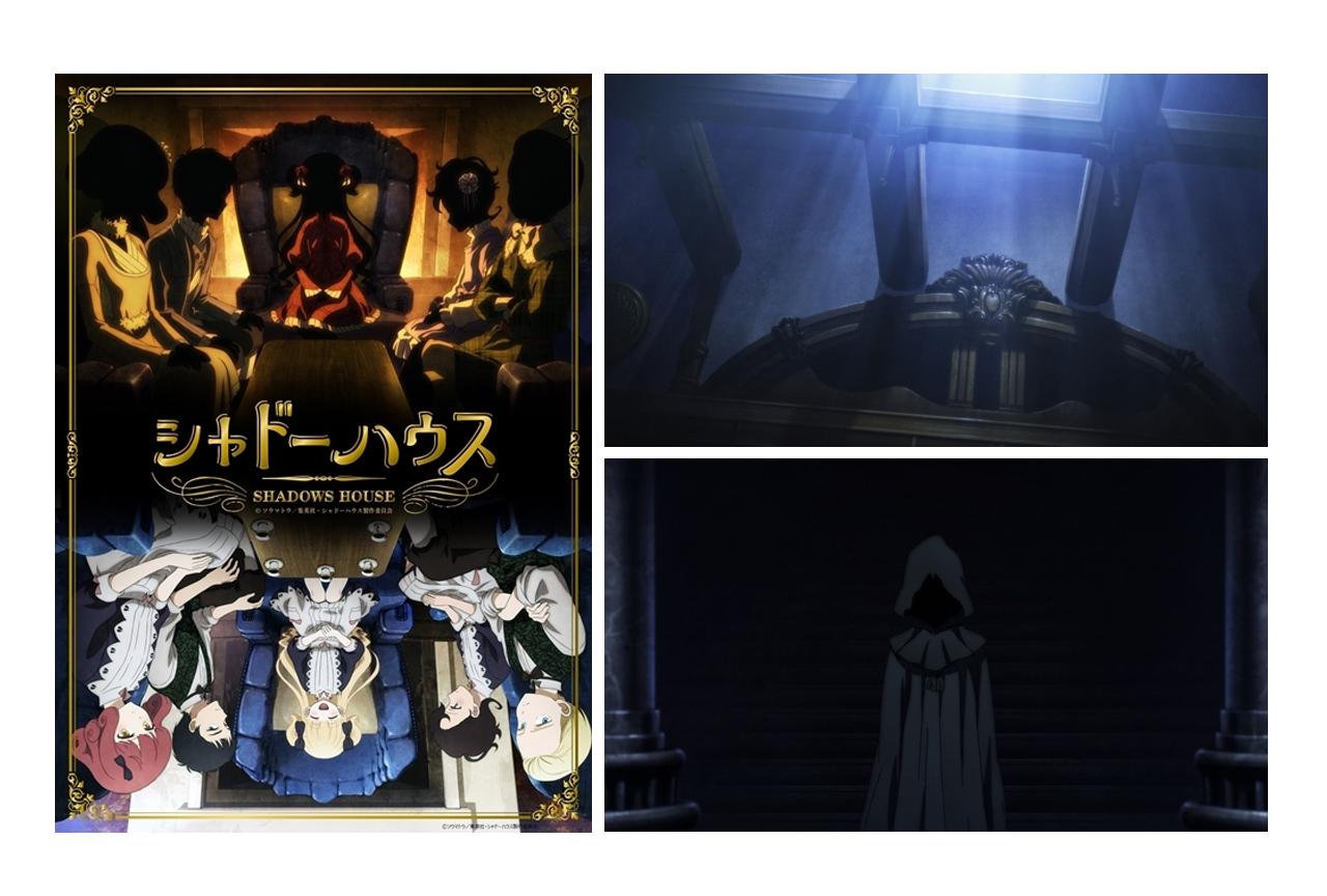 TVアニメ『シャドーハウス』第2期の制作が決定、特報PV公開!