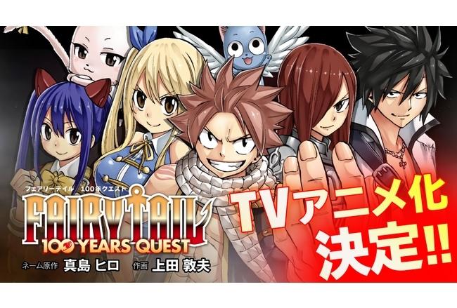 人気コミックス『FAIRY TAIL 100 YEARS QUEST』TVアニメ化決定!