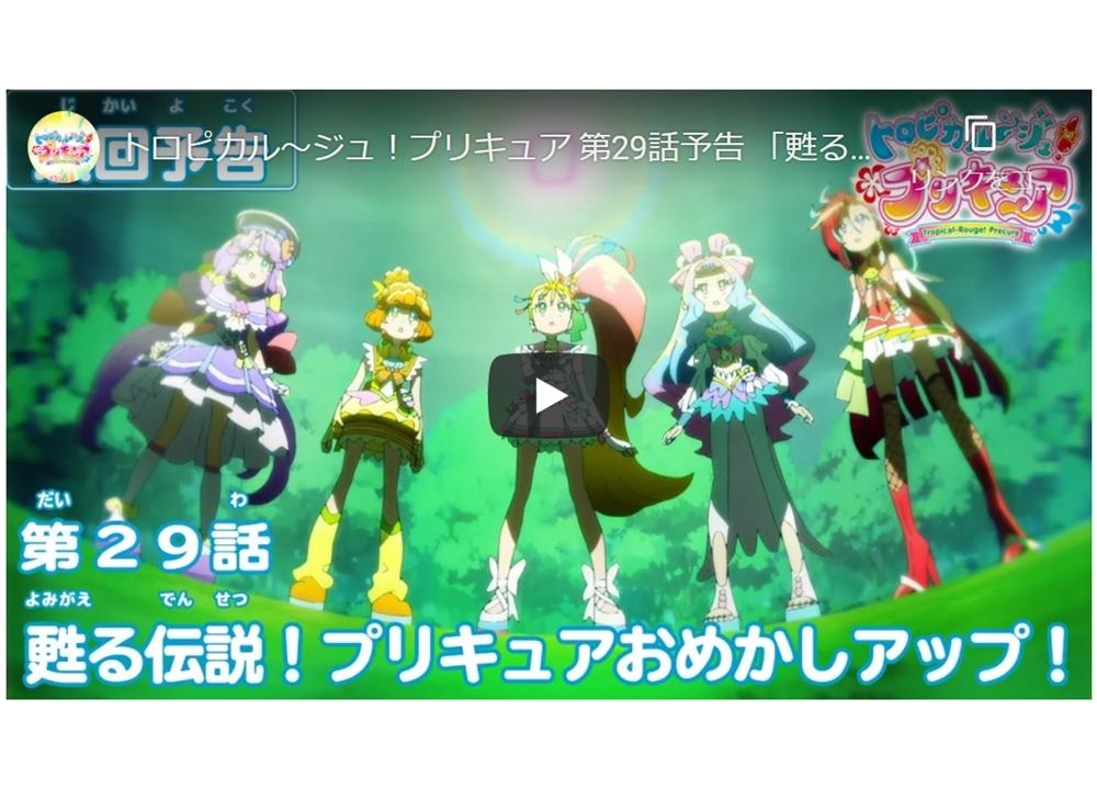 TVアニメ『トロプリ』第29話「甦る伝説!プリキュアおめかしアップ!」の予告映像が公開中!