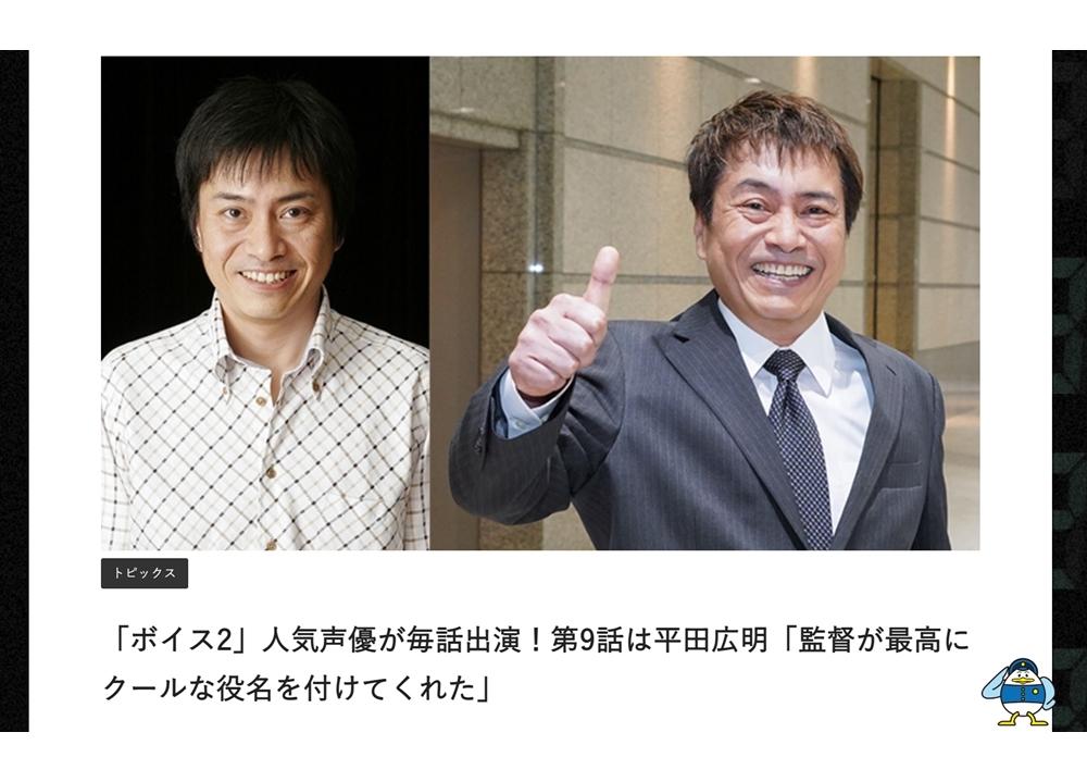 声優・平田広明がドラマ『ボイスⅡ 110緊急指令室』第9話(9/18放送)に出演決定!
