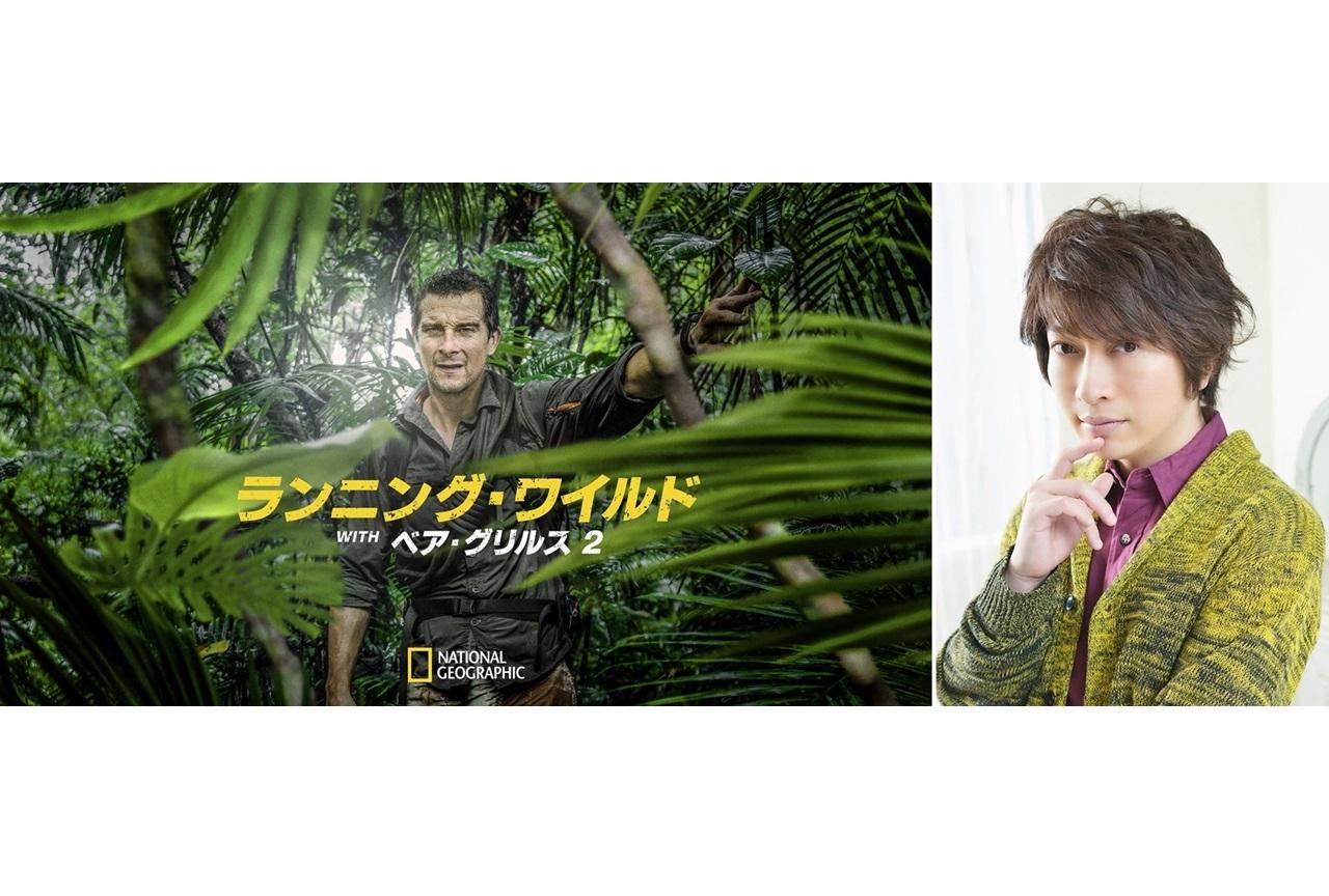 『ランニング・ワイルド WITH ベア・グリルス2』声優・小野大輔よりコメ到着