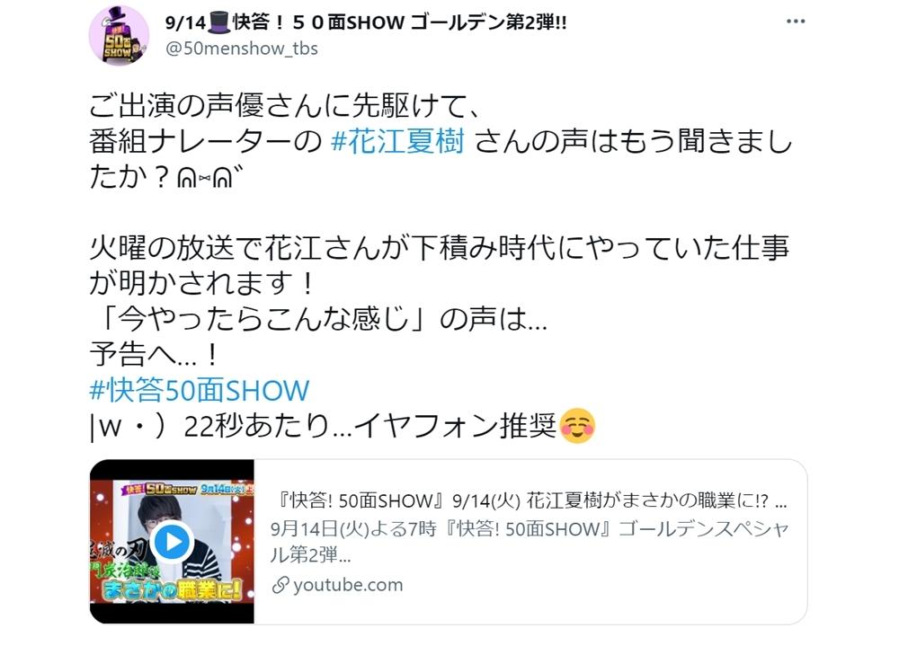 声優の花江夏樹・小林裕介らが、9/14放送『快答!50面SHOW』に出演決定!
