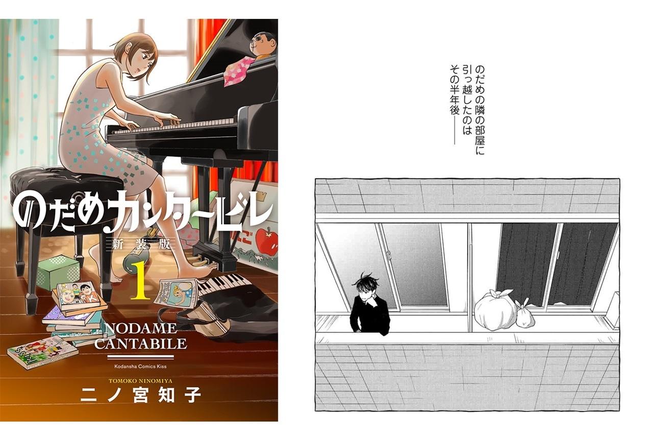 『のだめカンタービレ』新装版コミックスが発売!作者コメント到着